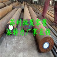 25Cr2MoV圆钢苏州供应商
