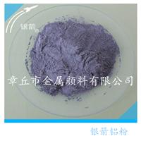 供应氮气雾化高纯球形铝粉 厂家直销