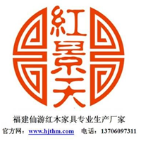 仙游红景天红木家具厂