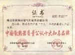 中国散热器质量公认十大知名品牌