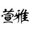 景德镇萱雅陶瓷有限公司