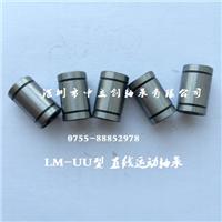 供应LM5UU.LM10UU直线轴承 厂家.报价