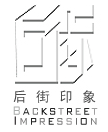 上海后街室内装潢设计有限公司