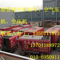 供应北京出租螺杆式空气压缩机