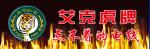 沈阳艾克虎牌线缆有限公司