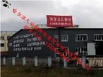 哈尔滨久安福新型建筑材料有限责任公司