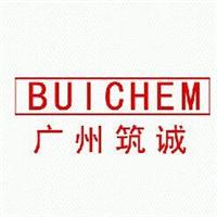 -广州筑诚商贸有限公司