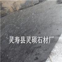 灵寿县灵硕石材厂供应蝴蝶兰石材毛板批发