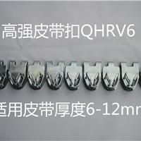 矿用皮带扣 v6皮带扣  强力皮带扣供应厂家