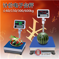 供应北京电子台秤价格优惠-北京电子台秤