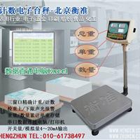 供应电子秤台秤食品行业专用可连接电脑