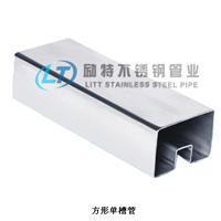 首选广东不锈钢凹槽管厂 方形单槽管价格