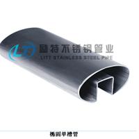 励特佛山不锈钢凹槽管厂家供应椭圆单槽管