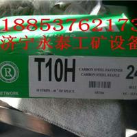 供应上海高罗T10输送带扣