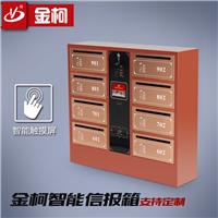 供应小区钛金信报箱   组合式刷卡智能信箱