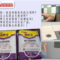 供应精典教您如何正确的使用瓷砖胶