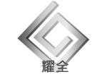 东莞市耀全金属材料有限公司