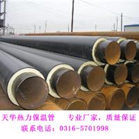 供应预制聚氨酯保温管道