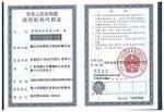 冉智组织机构代码证