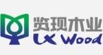 上海览现木业有限公司