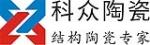 东莞市科众金属有限公司