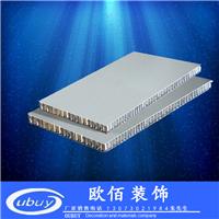厂家供应铝蜂窝板、蜂窝芯、吸音隔热保温
