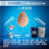 供应柔软液体硅胶肤色硅胶