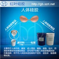 供应内衣胸垫环保的人体硅胶