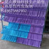 PE热塑性浸塑粉护窗护栏衣架专用发泡剂