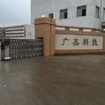 吉安县广鑫科技有限公司