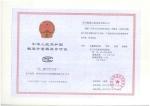 中华人民共和国制造计量器具许可证