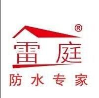 广州雷庭建材有限公司