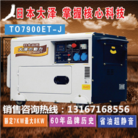 供应7kw静音柴油发电机的生产厂家