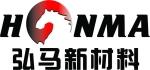 芜湖弘马新材料有限公司