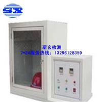 供应S8076X 安全帽阻燃性能试验装置