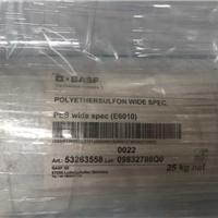 供应聚醚砜Ultroson 德国巴斯夫PES E6010