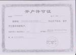 天津和利源金属材料销售有限公司