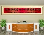 深圳市广瑞泰电子有限公司