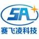 深圳赛飞凌科技有限公司