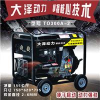 山东300A柴油发电电焊机