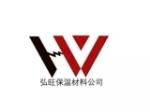 大城县弘旺保温材料有限公司
