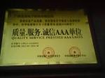 中国名优产品,质量信得过产品,