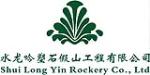 湖南水龙吟塑石假山工程有限公司