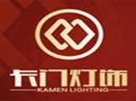 中山市卡门灯饰有限公司