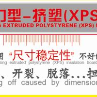 供应北京外墙保温用挤塑板地暖用挤塑板价格