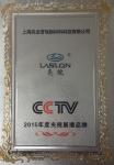 CCTV2015年度央视展播品牌