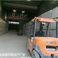 北京厂家通用硅酸钙板