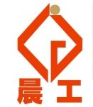 广东晨工建筑材料有限公司