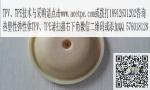 新亚无味TPV取代三都平 241-64控制器膜片