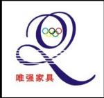 广州市唯强绿宝家具制造有限公司
